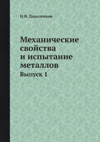 Mehanicheskie Svojstva I Ispytanie Metallov Vypusk 1