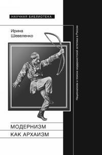 Modernizm kak arkhaizm. Natsionalizm i poiski modernistskoj estetiki v Rossii