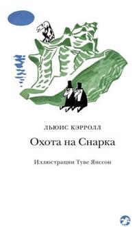Okhota na Snarka (khudozhnik Tuve Jansson)