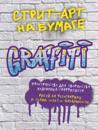 Strit-art na bumage. Graffiti