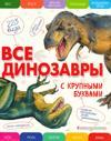 Vse dinozavry s krupnymi bukvami