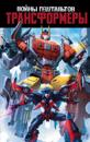 Transformery: Vojny geshtaltov