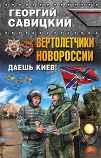 Vertoletchiki Novorossii. Daesh Kiev!