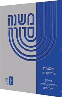 Koren Mishna Sdura Kav V'naki, Seder Nezikin