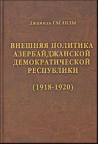Vneshnjaja politika Azerbajdzhanskoj Demokraticheskoj Respubliki ( 1918 - 1920): T. 1.