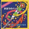 Japanese Magic Bat Day in Japanese: Children's Baseball Book for Ages 3-7