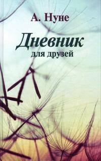 Dnevnik dlja druzej