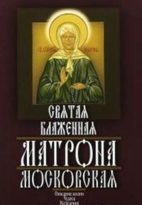 Svjataja blazhennaja Matrona Moskovskaja