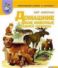 Tematicheskij slovar v kartinkakh. Mir zhivotnykh. Domashnie i dikie zhivotnye srednej polosy