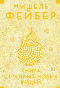 Kniga Strannykh Novykh Veschej
