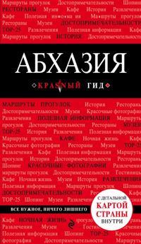 Abkhazija.