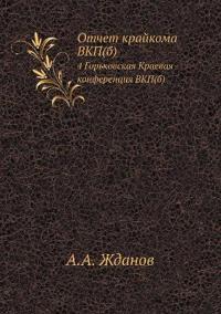 Otchet Krajkoma Vkp(b) 4 Gorkovskaya Kraevaya Konferentsiya Vkp(b)