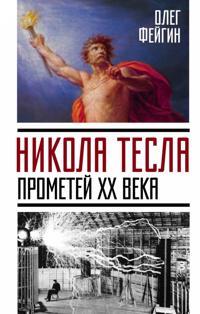 Nikola Tesla. Prometej XX veka