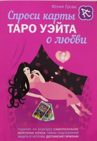 Sprosi karty Taro Uejta o ljubvi