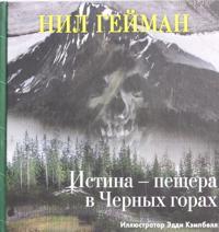 Istina - peschera v Chernykh gorakh