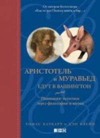 Aristotel i muraved edut v Vashington.Ponimanie politiki cherez filosofiju i shutki