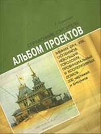 Albom proektov zimnikh dach, izb, osobnjakov, nebolshikh gorodskikh, provintsialnykh i kooperativnykh domov (200 chertezhej i risunkov)