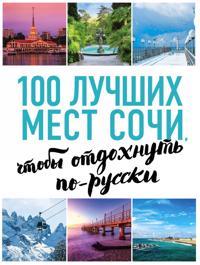 100 luchshikh mest Sochi, chtoby otdokhnut po-russki