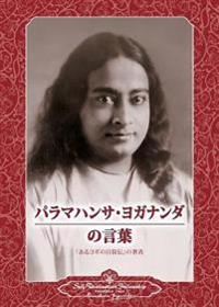 Sayings of Paramahansa Yogananda (Japanese)