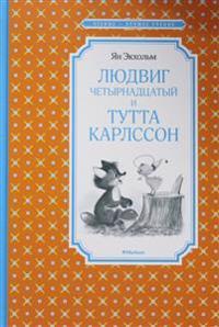 Ljudvig Chetyrnadtsatyj i Tutta Karlsson
