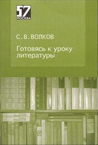 Gotovjas k uroku literatury