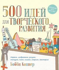 500 idej dlya tvorcheskogo razvitiya