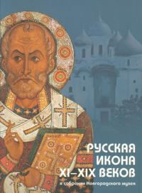 Russkaja ikona XI – XIX vekov v sobranii Novgorodskogo muzeja