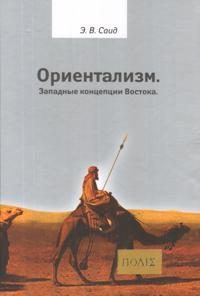 Orientalizm. Zapadnye kontseptsii Vostoka