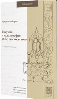 Risunki i kalligrafija F. M. Dostoevskogo. Ot izobrazhenija k slovu