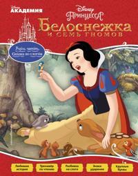 Belosnezhka i Sem Gnomov