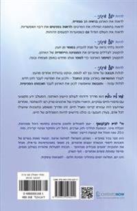 Hebrew Books: Echad Leyad Kulam