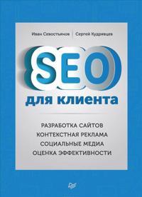 SEO dlja klienta. Razrabotka sajtov. Kontekstnaja reklama. Sotsialnye media. Otsenka effektivnosti