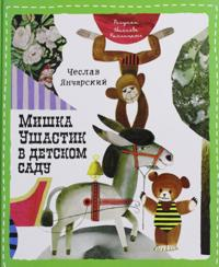 Mishka Ushastik v detskom sadu (per. S. Svjatskogo)