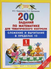 Matematika. 1 klass. 200 zadanij po matematike dlja tematicheskogo kontrolja: slozhenie i vychitanie v predelakh 10