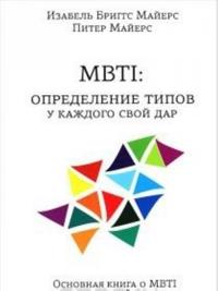MBTI:opredelenie tipov u kazhdogo svoj udar.Osnovnaja kniga o MBTI ot sozdatelej metoda