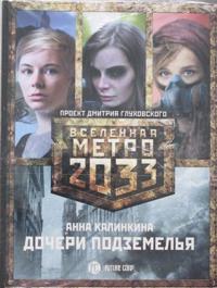Metro 2033: Docheri podzemelja (komplekt iz 3-kh knig)