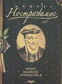 Mishel Nostradamus. Epokha velikogo proritsatelja