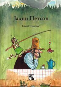 Jadni Petson (serbiska)