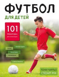 Futbol dlja detej. 101 trenirovka dlja nachinajuschego futbolista