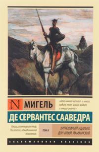 Khitroumnyj Idalgo Don Kikhot Lamanchskij. [Roman. V 2 t.] T. II