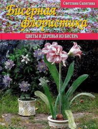 Bisernaja floristika. Tsvety i derevja iz bisera