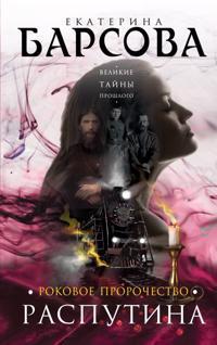 Rokovoe prorochestvo Rasputina
