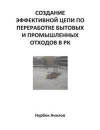 Development of Effective Chain of Waste Management in Kazakhstan