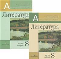 Literatura. 8 klass. V 2 chastjakh (komplekt iz 2 knig)