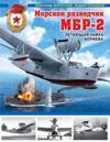 Morskoj razvedchik MBR-2. Letajuschaja chajka Berieva