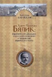 Khaim Nakhman Bjalik.Evropejskij dekadans i russkij simvolizm v tvorchestve evrejskogo poeta