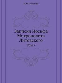 Zapiski Iosifa Mitropolita Litovskogo Tom 2