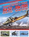 """Udarnye vertolety Rossii Ka-52 """"Alligator"""" i Mi-28N """"Nochnoj okhotnik"""""""