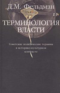Terminologija vlasti. Sovetskie politicheskie terminy v istoriko-kulturnom kontekste