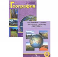 Geografija. 6 klass. Uchebnik (+ prilozhenie)